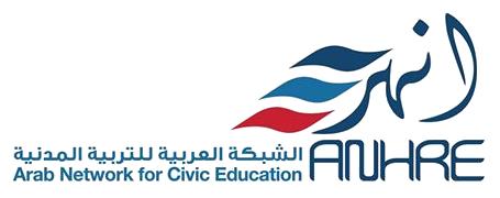 """الشبكة العربية للتربية المدنية """" أنهر """""""