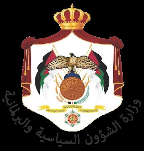 وزارة الشؤون السياسة
